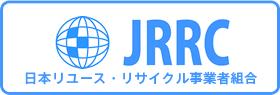 日本リユース・リサイクル事業者組合
