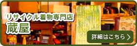 きもの蔵屋